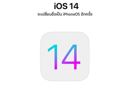 Apple อาจเปลี่ยนชื่อ iOS เป็น iPhoneOS