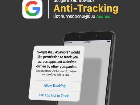 Google เตรียมเพิ่มฟีเจอร์ Anti-Tracking ป้องกันการติดตามผู้ใช้บน Android