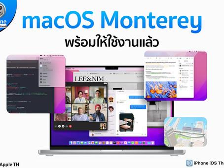 macOS Monterey พร้อมให้ใช้งานแล้ว