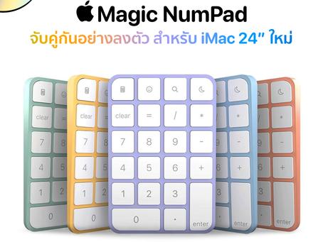 """Apple Magic NumPad จับคู่กันอย่างลงตัว สำหรับ iMac 24"""" ใหม่"""