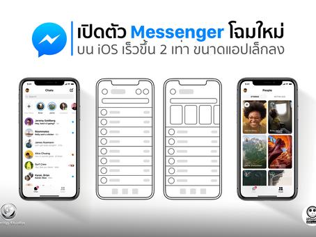 เปิดตัว Messenger โฉมใหม่บน iOS เร็วขึ้น 2 เท่า ขนาดแอปเล็กลง