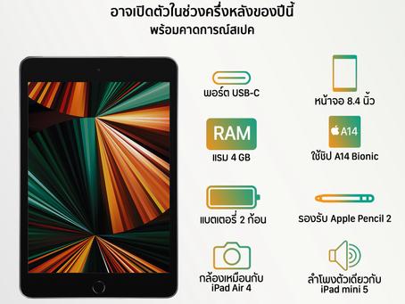 iPad mini 6 มีแผนจะเปิดตัวในช่วงครึ่งหลังของปีนี้