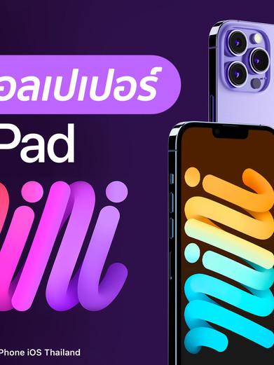 แจกวอลเปเปอร์ iPad mini 6 ไว้ใช้กับ iPhone