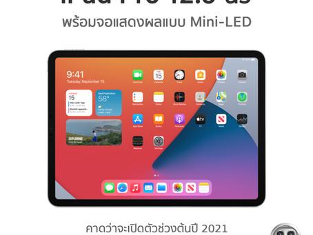 iPad Pro 12.9 นิ้ว รุ่นใหม่ อาจมาพร้อมกับพร้อมจอแสดงผล Mini-LED คาดว่า Apple น่าจะเปิดตัวในช่วงต้นปี