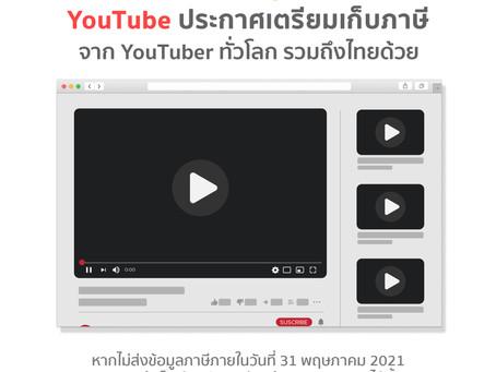 YouTube ประกาศเตรียมเก็บภาษีจาก YouTuber ทั่วโลก รวมถึงไทยด้วย