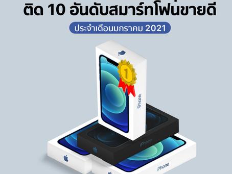 iPhone ทั้งหมด 6 รุ่น ติด 10 อันดับสมาร์ทโฟนขายดี ประจำเดือนมกราคม 2021