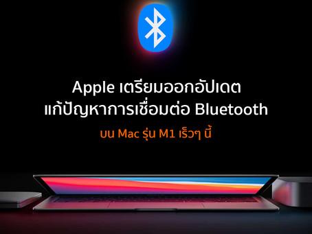 Apple ออกอัปเดตแก้ปัญหาการเชื่อมต่อ Bluetooth