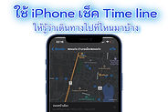 วิธีใช้ iPhone เช็ค Timeline