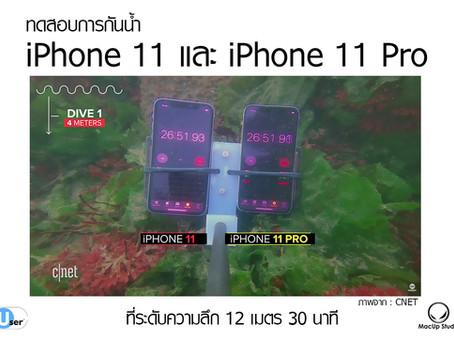 ทดสอบกันน้ำ iPhone 11 และ 11 Pro ที่ระดับความลึก 12 เมตร 30 นาที