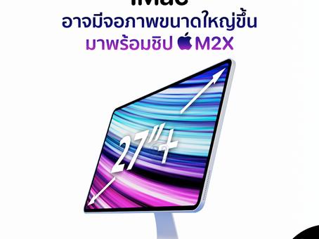iMac อาจมีจอภาพขนาดใหญ่ขึ้น มาพร้อมชิป M2X