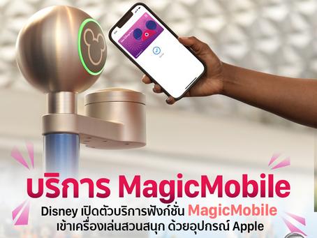 Disney เปิดใช้บริการ MagicMobile เข้าเครื่องเล่นสวนสนุก ด้วยอุปกรณ์ Apple
