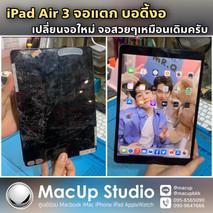 เปลี่ยนจอ iPad Pro 10.5 เครื่องตก จอแตก จอมืด