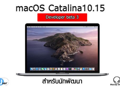 macOS Catalina 10.15.1 Developer beta 3 สำหรับนักพัฒนา