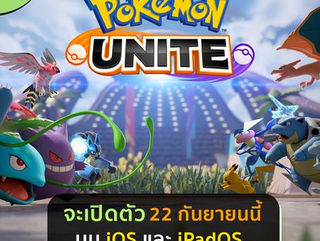 Pokémon UNITE จะเปิดตัว 22 กันยายนนี้ บน iOS และ iPadOS