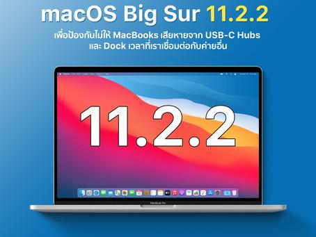 macOS Big Sur 11.2.2 มาให้เราได้อัพเดทกันแล้ว