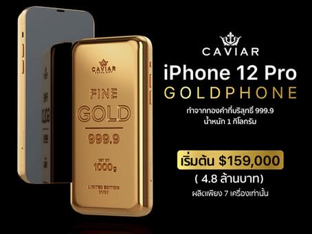 iPhone 12 Pro Goldphone จาก Caviar