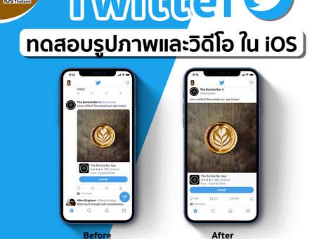 Twitter ทดสอบรูปภาพและวิดีโอใน iOS