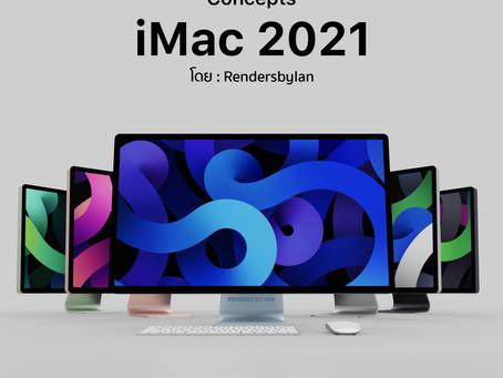 ภาพ Concepts iMac 2021 จาก : RendersbyIan