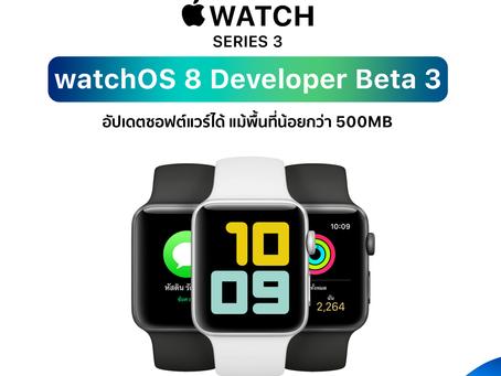 watchOS 8 Developer Beta 3 อัปเดตซอฟต์แวร์ได้ แม้มีพื้นที่น้อยกว่า 500MB