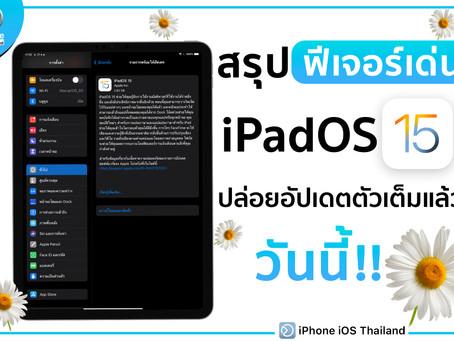 สรุปฟีเจอร์เด่นใน iPadOS 15 !!