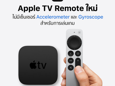 Apple TV Remote ใหม่ ไม่มีเซ็นเซอร์ Accelerometer และ Gyroscope