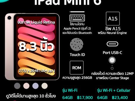 มาแล้วสเปค iPad mini 6