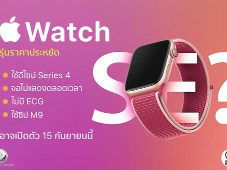 Apple Watch รุ่นราคาย่อมเยาอาจเปิดตัว 15 กันยายนนี้