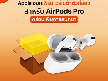 Apple ออกเฟิร์มแวร์เบต้าตัวที่สอง สำหรับ AirPods Pro พร้อมเพิ่มการสนทนา