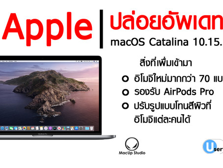 Apple ปล่อยอัพเดท macOS Catalina 10.15.1