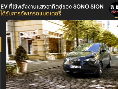 EV ที่ใช้พลังงานแสงอาทิตย์ของ Sono Sion ได้รับการอัพเกรดแบตเตอรี่
