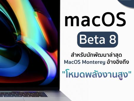 """MacOS Beta 8 สำหรับนักพัฒนาล่าสุดอ้างอิงถึง """"โหมดพลังงานสูง"""""""