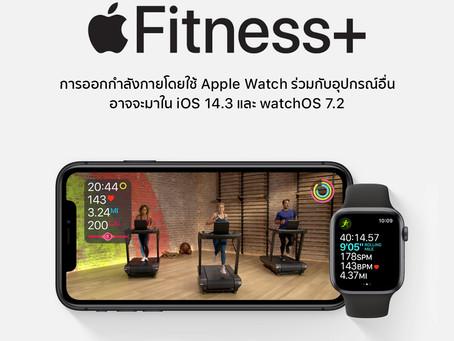 Apple Fitness + อาจจะมาใน iOS 14.3 และ watchOS 7.2