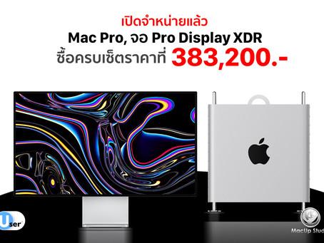 Apple จัดหนักให้สายเปย์ จัดราคาครบเซ็ตรวม 383,200
