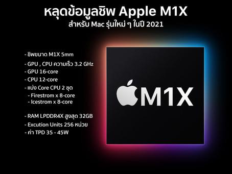 หลุดข้อมูลชิพ Apple M1X สำหรับ Mac รุ่นใหม่ ๆ ในปี 2021