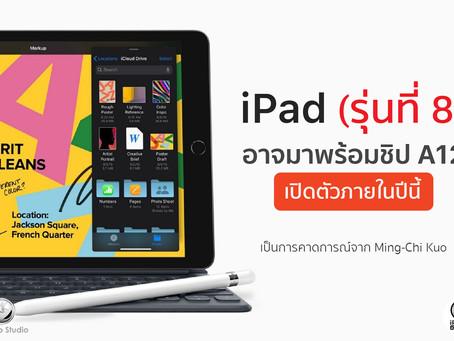 iPad รุ่นที่ 8 อาจมาพร้อมชิป A12 พร้อมเปิดตัวในปีนี้