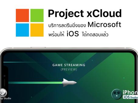 Project xCloud บริการสตรีมมิ่งของ Microsoft พร้อมให้ iOS ได้ทดสอบแล้ว
