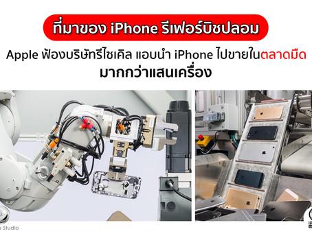 Apple ฟ้องบริษัทรีไซเคิล แอบนำ iPhone ไปขายในตลาดมืด มากกว่าแสนเครื่อง