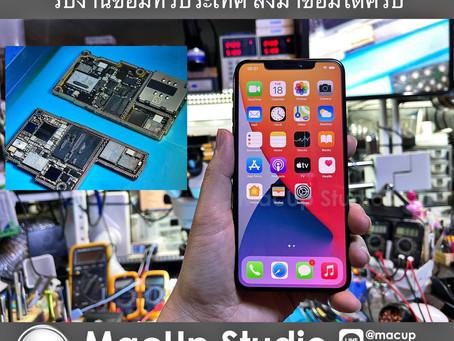 ซ่อม iPhone 11 เครื่องช็อต เปิดไม่ติด ชาร์จไฟไม่เข้า