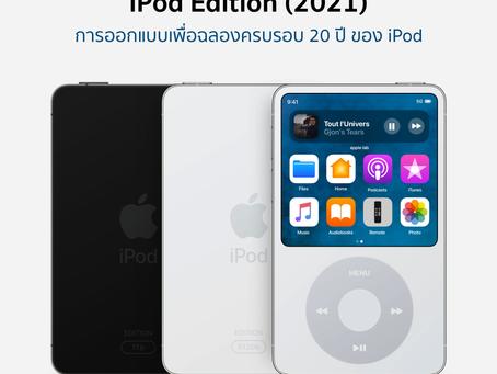 iPod Edition (2021) การออกแบบเพื่อฉลองครบรอบ 20 ปี ของ iPod