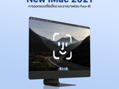 New iMac 2021 การออกแบบดีไซน์ใหม่ และอาจมาพร้อม Face ID