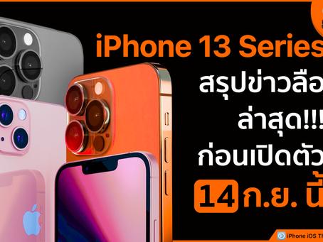 iPhone 13 Series สรุปข่าวลือล่าสุด!! โพสต์เดียวจบๆ ไป (ที่เหลือรอลุ้น) ก่อนเปิดตัว 14 กันยายนนี้