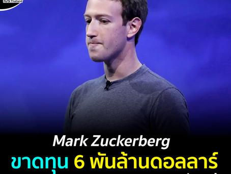 Mark Zuckerberg ขาดทุน 6 พันล้านดอลลาร์!!