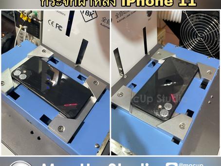 เปลี่ยนฝาหลัง iPhone 11 ด้วยเครื่องยิงเลเซอร์