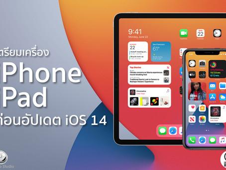 เตรียมเครื่อง ก่อนอัปเดต iOS 14