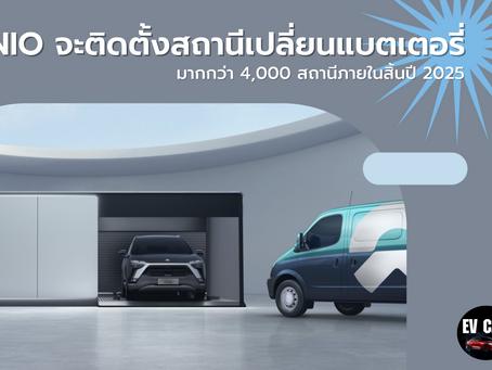 NIO จะติดตั้งสถานีเปลี่ยนแบตเตอรี่มากกว่า 4,000 สถานีภายในสิ้นปี 2025