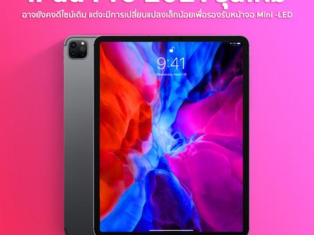 iPad Pro 2021 รุ่นใหม่ อาจยังคงดีไซน์เดิม
