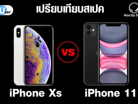 เก่าไปใหม่มา!! เปรียบเทียบสเปคระหว่าง iPhone Xs กับ iPhone 11