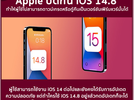 Apple ปิดกั้นให้ไม่สามารถดาวน์เกรดหรือกู้คืนเป็นเวอร์ชัน 14.8 ได้อีกแล้ว