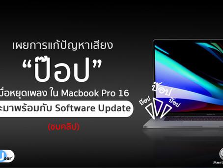 เผย ตัวแก้ไขปัญหาเสียง 'ป๊อป' ใน MacBook Pro 16 นิ้ว จะถูกปล่อยมาพร้อม Software Update