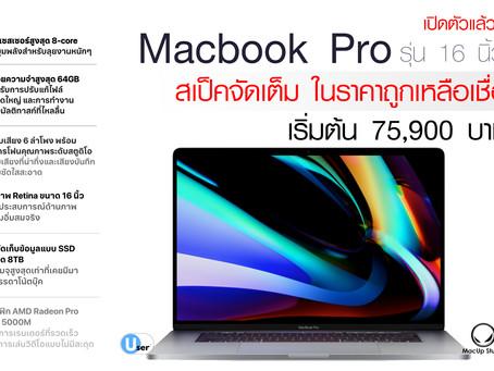 เปิดตัวแล้ว!! Macbook Pro รุ่น 16 นิ้ว สเป็คจัดเต็ม ในราคาถูกเหลือเชื่อ ราคาเริ่มต้น 75,900 บาท